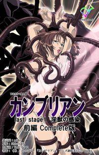 【フルカラー成人版】カンブリアン last stage 淫獣の感染 前編 Complete版
