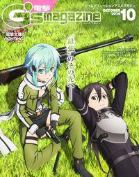 電撃G's magazine 2014年10月号