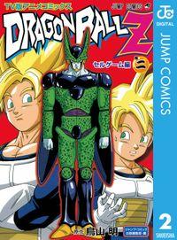 ドラゴンボールZ アニメコミックス セルゲーム編 巻二