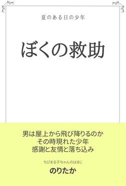 ぼくの救助-電子書籍