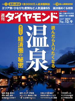 週刊ダイヤモンド 17年12月9日号-電子書籍