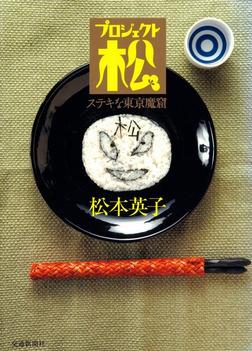 プロジェクト松 ステキな東京魔窟-電子書籍