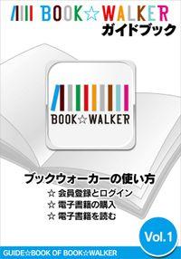 BOOK☆WALKERガイドブック Vol.1