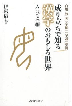 成り立ちで知る漢字のおもしろ世界 人編〈デジタル版〉-電子書籍