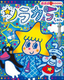 ソラカラちゃん-電子書籍