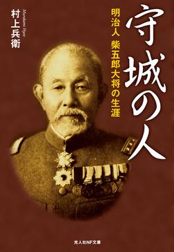 守城の人 明治人 柴五郎大将の生涯-電子書籍
