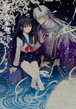 桜の森の鬼暗らし 第二巻-電子書籍