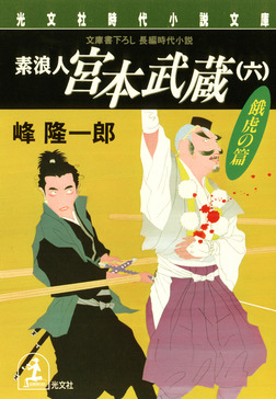 素浪人 宮本武蔵(六)〈餓虎の篇〉-電子書籍