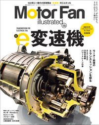 Motor Fan illustrated Vol.169