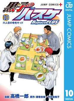 黒子のバスケ Replace PLUS 10-電子書籍