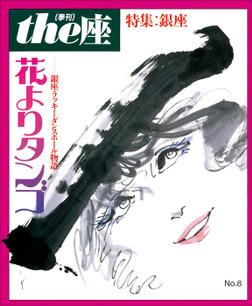 the座 8号 花よりタンゴ(1986)-電子書籍
