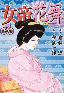 女帝花舞23-電子書籍