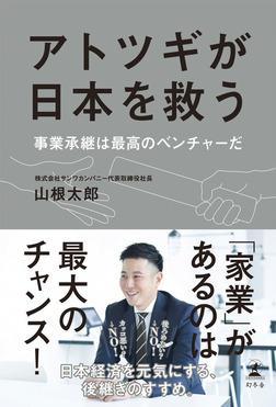 アトツギが日本を救う 事業承継は最高のベンチャーだ-電子書籍