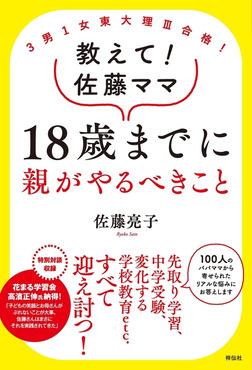 3男1女東大理III合格! 教えて!佐藤ママ 18歳までに親がやるべきこと-電子書籍
