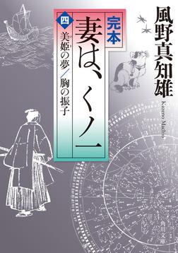 完本 妻は、くノ一(四) 美姫の夢/胸の振子-電子書籍