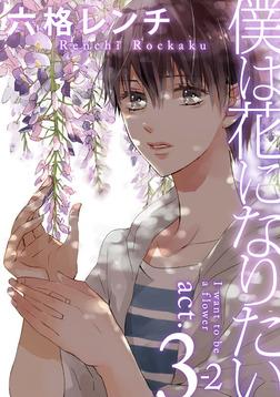 僕は花になりたい act.3-2-電子書籍