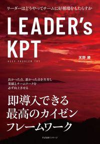 LEADER's KPT(すばる舎)