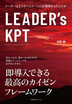 LEADER's KPT-電子書籍