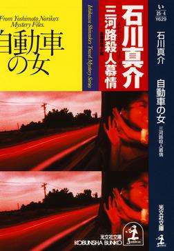 自動車の女~三河路殺人慕情~-電子書籍