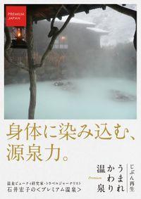 PREMIUM JAPAN じぶん再生 うまれかわり温泉【身体に染み込む、源泉力。】