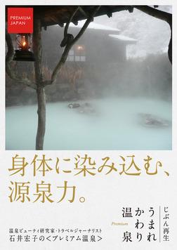 PREMIUM JAPAN じぶん再生 うまれかわり温泉【身体に染み込む、源泉力。】-電子書籍