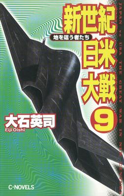 新世紀日米大戦9 地を這う者たち-電子書籍