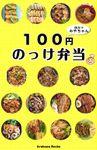 100円のっけ弁当レシピ by四万十みやちゃん