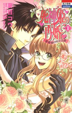 死神姫の再婚 ─薔薇園の時計公爵─ 1巻-電子書籍