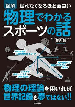 眠れなくなるほど面白い 図解 物理でわかるスポーツの話-電子書籍