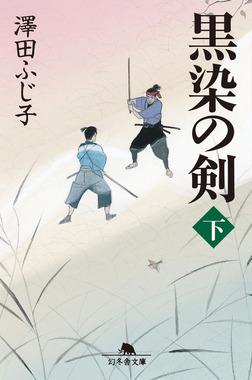 黒染の剣(下)-電子書籍