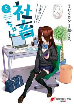 いきのこれ! 社畜ちゃん(5)-電子書籍