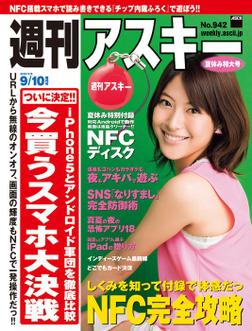 週刊アスキー 2013年 9/10増刊号-電子書籍