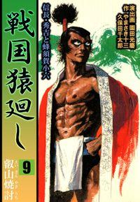 戦国猿廻し 信長・秀吉と蜂須賀小六 9
