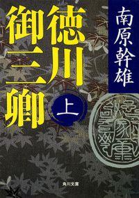 徳川御三卿 (上)