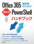 Office 365管理者のための逆引きPowerShellハンドブック