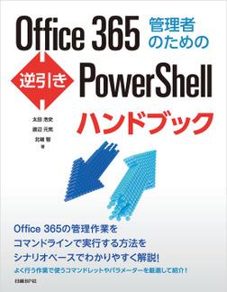 Office 365管理者のための逆引きPowerShellハンドブック-電子書籍