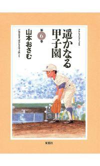 遥かなる甲子園 / 6