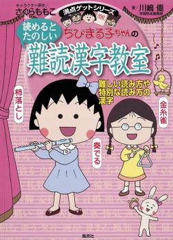 満点ゲットシリーズ ちびまる子ちゃんの読めるとたのしい難読漢字教室-電子書籍