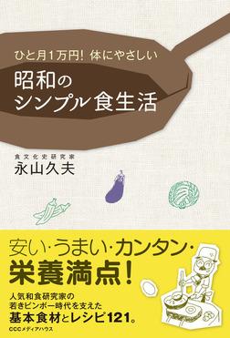 ひと月1万円! 体にやさしい 昭和のシンプル食生活-電子書籍
