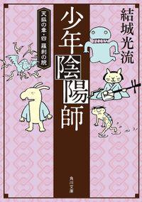少年陰陽師 天狐の章・四 羅刹の腕(角川文庫版)