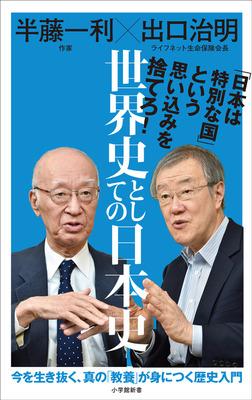 世界史としての日本史(小学館新書)-電子書籍