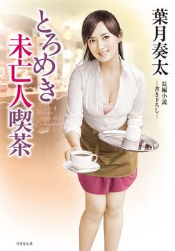とろめき未亡人喫茶-電子書籍
