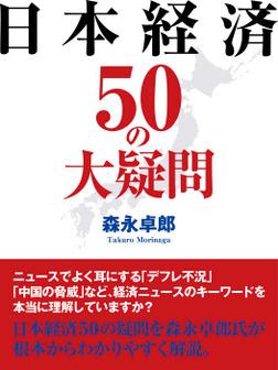 日本経済50の大疑問-電子書籍
