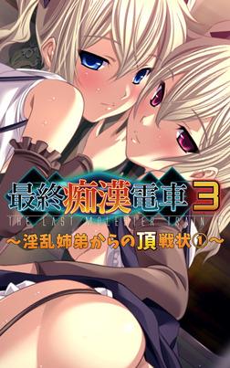 【フルカラー】最終痴漢電車3-淫乱姉弟からの頂戦状(1)-電子書籍