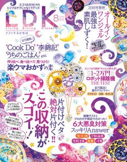LDK (エル・ディー・ケー) 2018年8月号-電子書籍