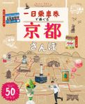 一日乗車券でめぐる京都さんぽ(2021年版)