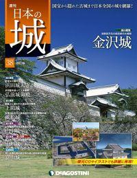日本の城 改訂版 第38号