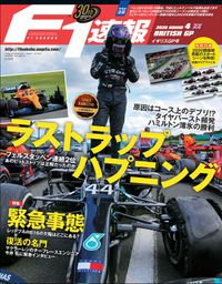F1速報 2020 Rd04 イギリスGP号
