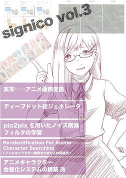 signico vol.3-電子書籍