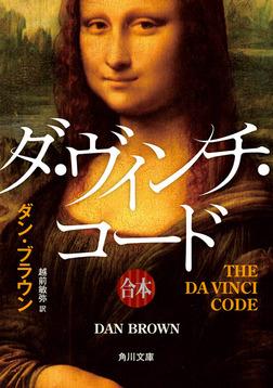 ダ・ヴィンチ・コード(上中下合本版)-電子書籍